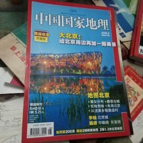 中国国家地理奥运北京珍藏版附地图一份