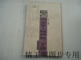 老资料丛书:民国版雀巢人物画稿三千法 (一版一印)
