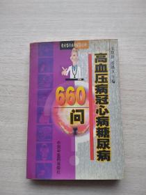 高血压病冠心病糖尿病660问