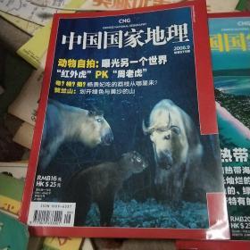 中国国家地理2008.9期