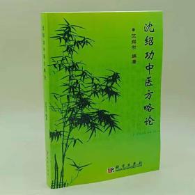 沈绍功中医方略论科学出版社 , 2004.01
