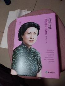 百年优雅:杨绛的人生智慧,里屋架上