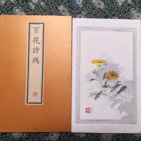 百花诗笺  慕宋阁笺纸系列  清张兆祥绘,是清代著名的笺谱之一,本笺精选了二十种图案,每种图案二张,宣纸印制