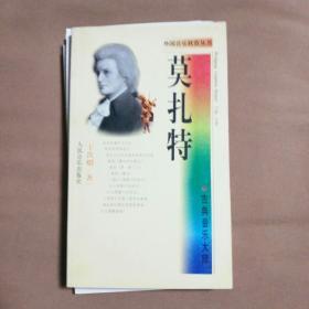古典音乐大师·莫扎特——外国音乐欣赏丛书