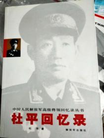 中国人民解放军高级将领回忆录丛书:杜平回忆录=