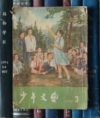 少年文艺(1955年第3期)