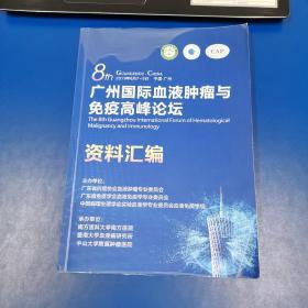 广州国际血液肿瘤与免疫高峰论坛 8th