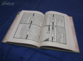 1981年《汉魏遗书钞》精装全1册,中文出版社再版印制私藏品佳。