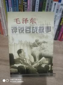 毛泽东评说百战的故事
