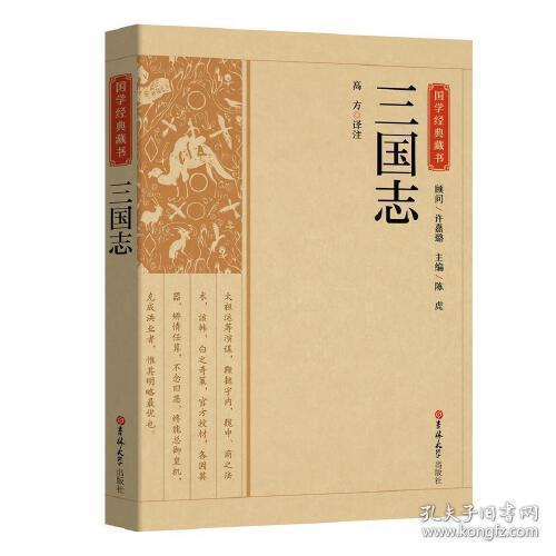 正版国学经典藏书:三国志