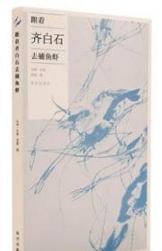 跟着齐白石去捕鱼虾 周蓉著 故宫博物院出版旗舰店 纸上故宫