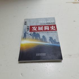 世界房地产发展简史  扫码上书