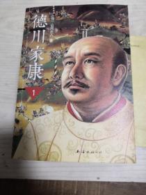 德川家康 第一辑:崛起三河(全四册)