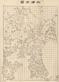 古地图1870 北洋分图 清同治九年后。纸本大小43.23*60.3厘米。宣纸艺术微喷复制。100元包邮