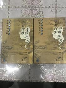 小李飞刀系列:多情剑客无情剑(上下两册全,馆藏)