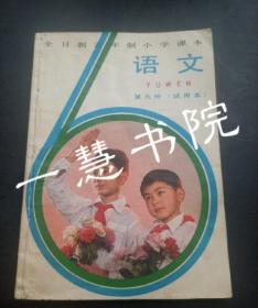 全日制六年制小学课本 语文 第九册(试用本)