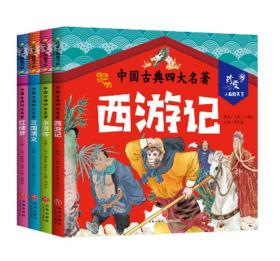 正版新书 中国古典四大名著 珍爱小典藏书系 《三国演义》《水浒传》《西游记》《红楼梦》 四大名著少儿版 新华文轩