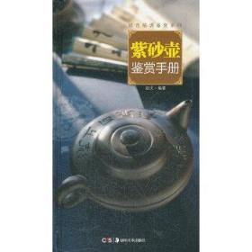 城市格调鉴赏系列·紫砂壶鉴赏手册