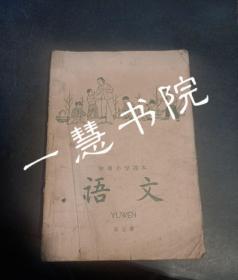 初级小学课本 语文 第五册