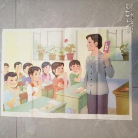 五年制小学课本语文第一册教学挂图:上课-入学教育(折叠寄送)