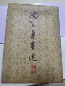 潘天寿画选(20张全套)