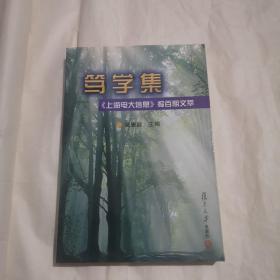 笃学集:《上海电大信息》报百期文萃
