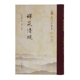 禅苑清规(云门宗丛书)