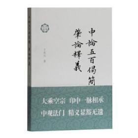 中论五百偈简释;肇论释义(佛典新读)