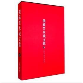 俄藏黑水城文献(24)西夏文佛教部分