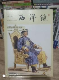 西洋镜:中国衣冠举止图解