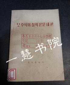 毛主席的四篇哲学论文(朝鲜文)