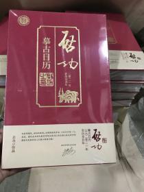 启功摹古日历.2021【未拆封库存新书】定制版 【包中通快递】