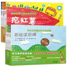 全套10册 日本铃木绘本郁金香蒲公英系列 儿童绘本阅读幼儿园大班0-3-6岁宝宝睡前故事书三到六幼儿早教书籍挖红薯巴士 冒险泥巴球