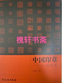 中國印章邊欄史