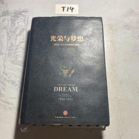 光荣与梦想4 :1932-1972年美国社会实录 (1961-1972)