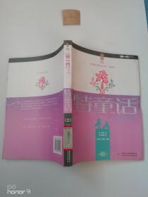 中国新儿童文学书系·特一代系列:特童话2