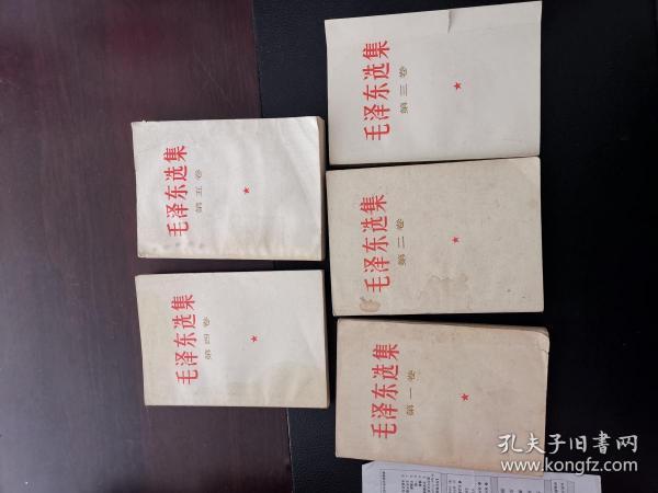 毛泽东选集第一至五卷、1-2卷1952年一版