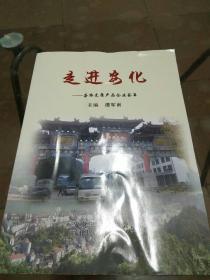 走进安化――茶旅文康产品企业荟萃