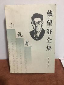 戴望舒全集(小说卷)