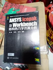 ANSYS Icepak及Workbench结构热力学仿真分析(有光盘)