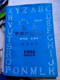 权威用法词典 教师备课,学生考试必备 最新英汉活用辞典1986年最新修订版)私藏品佳