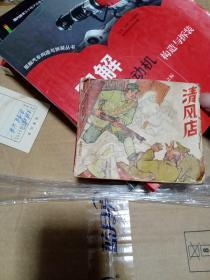 清风店 连环画 66年1版1印