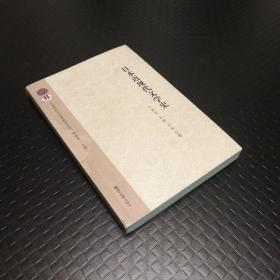日本近现代文学史