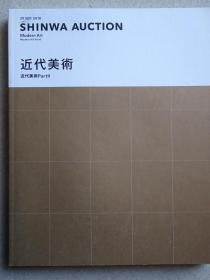 SHINWA AUCTION 近代美术 2018.29