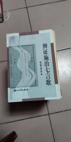 辨证施治七言歌【2002年一版一印·仅印2000册】  25