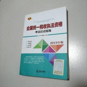全国统一税收执法资格考试应试指南  2019版