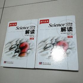 Science125个前沿问题解读(套装上下册)
