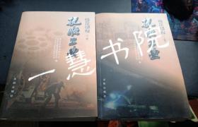 抚顺工业百年回眸 上下册全(合售)