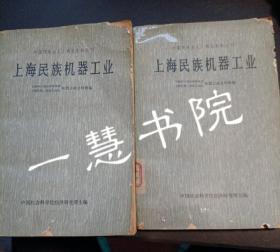 上海民族机器工业 上下册全(合售)