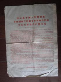 文革布告:伟大的中国人民解放军是我国无产阶级专政和无产阶级文化大革命的可靠支柱——蚌埠市人民印刷厂东方红革命造反兵团翻印,1967年8月20日(8开)